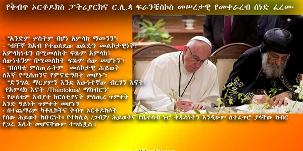 Pope Patriarch Ecumenical doc web