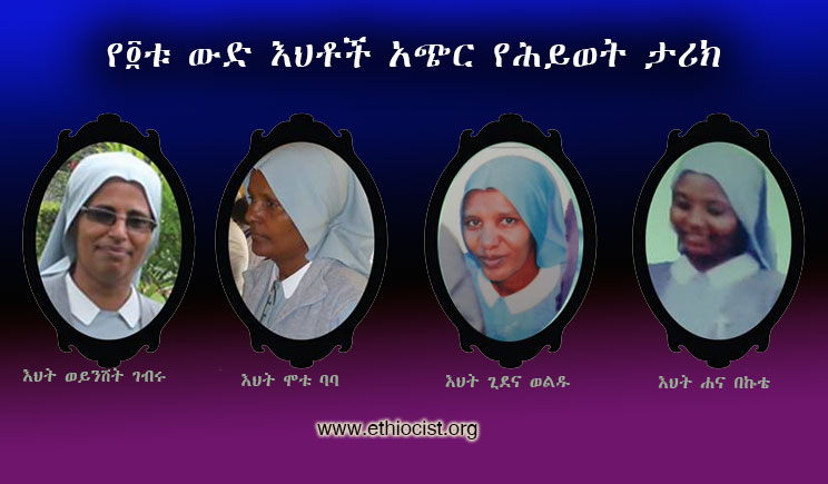 s. ann sisters ethiopia accident 1