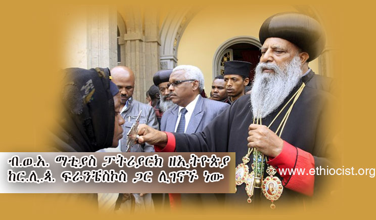 Patriarch Mathias of Ethiopia Rome