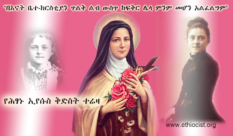 St Therese of the Child Jesus WEB